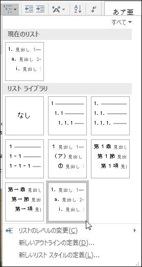 [章見出し] マルチレベル リストを使用して、図表番号に含める章見出しを書式設定する。
