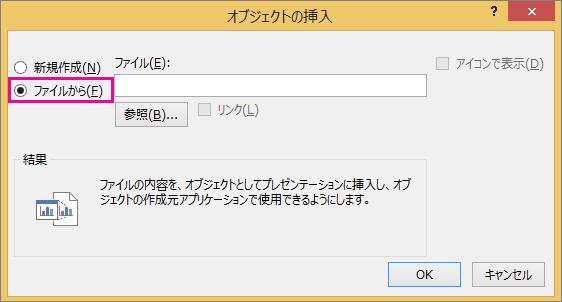 [オブジェクトの挿入] ダイアログ ボックスで選択したファイルから作成する