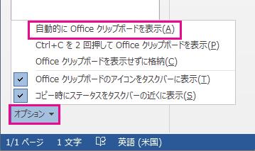 Word 2013 におけるクリップボード オプション