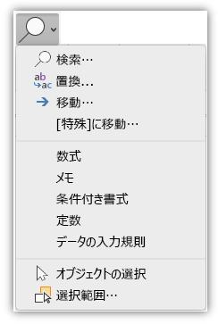 リボンの [ホーム] タブに追加された [検索と選択] メニューを示すスクリーン ショット。