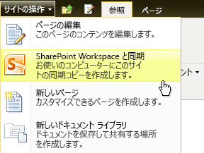 Sync to SharePoint Workspace