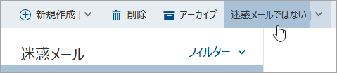 [迷惑メールではない] ボタンのスクリーンショット