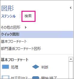 図形の検索