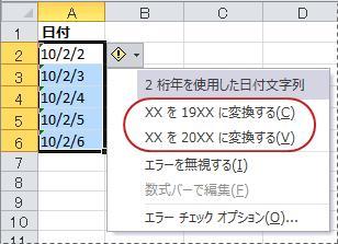 日付の変換用のコマンド