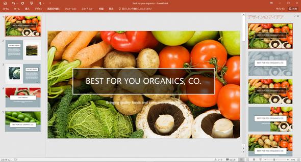 デザイナーでは、1 回のクリックでスライドの写真が補正されます。