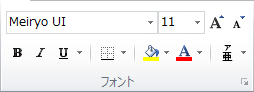 Excel 2010 リボンの [ホーム] タブの [フォント] グループ。