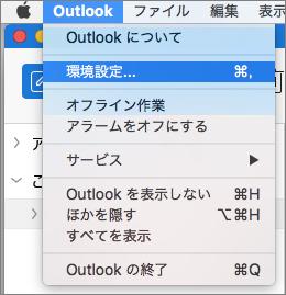 [ユーザー設定] が強調表示された Outlook のメニュー
