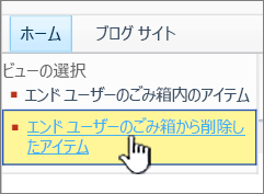 SharePoint 2010 の第 2 段階のごみ箱リンク
