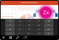 PowerPoint for Windows Mobile のジェスチャによる単語の編集
