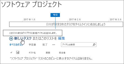 タスクのタイムライン、[新規] をクリックしてタスクを追加する