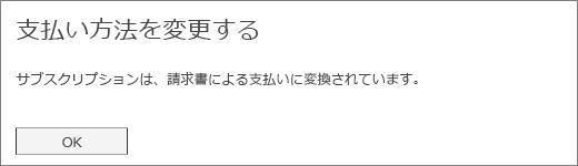 サブスクリプションを請求書払いに変更した後に表示される確認通知のスクリーン ショット。