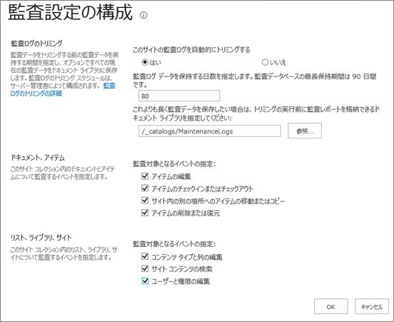 サイト コレクションの監査設定画面