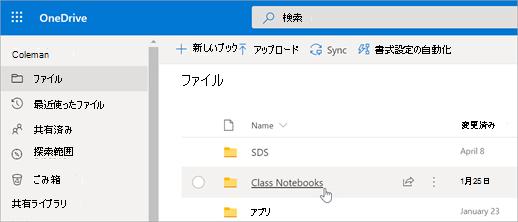 [ファイル] から [クラスノートブック] を選択します。