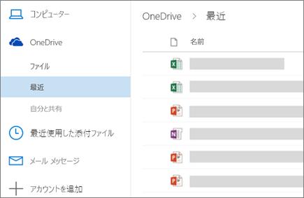 Outlook on the web でファイルを共有する
