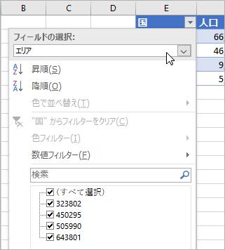 [フィルター] メニュー、[値の表示] メニュー、リンクされたデータの種類からのフィールドが一覧表示されます
