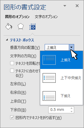 縦方向の配置が選択された図形パネルの書式設定