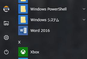 Office ショートカットの Word 2016 ショートカット (なし) を示す例