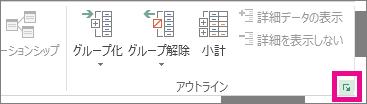 アウトライン グループでダイアログ ボックス起動ツールをクリックする