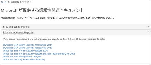 サービス アシュアランス ページを示しています。Microsoft が提供する信頼済みドキュメント