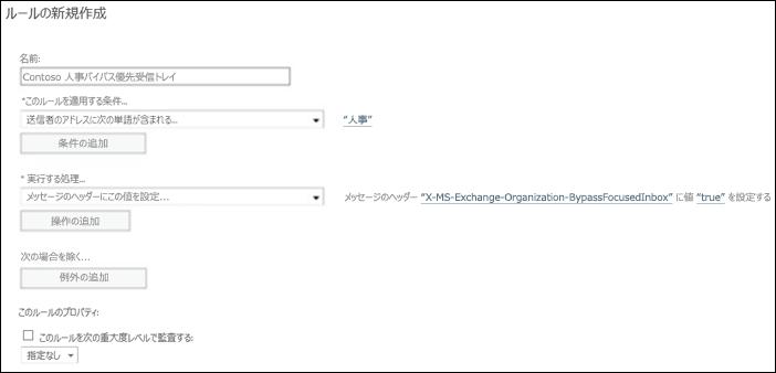 スクリーンショット: 新しい優先受信トレイ ルールを作成して保存する