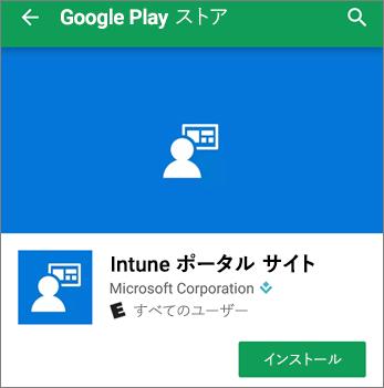 Google Play ストアで Intune ポータル サイトの [インストール] ボタンを示すスクリーンショット