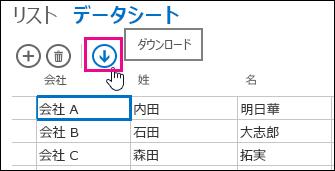 データシート ビューの [Excel でダウンロード] 動作設定ボタン