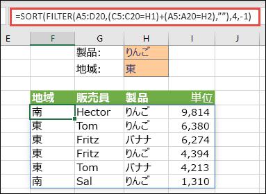 FILTER と SORT の併用 - 生産物 (りんご) または地域 (東) でフィルター