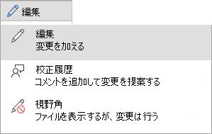 [編集オプション]