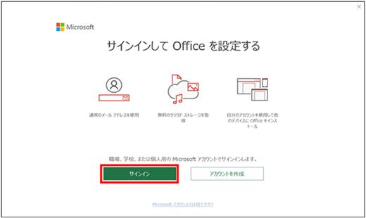 Office の [サインイン] 画面を表示する