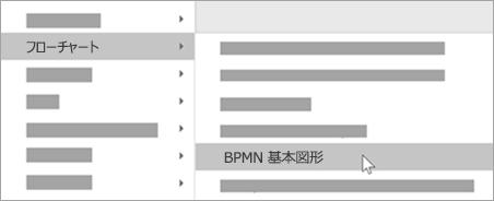 図形に BPMN の基本的な図形を追加します。