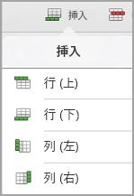 iPad の表の [挿入] メニュー