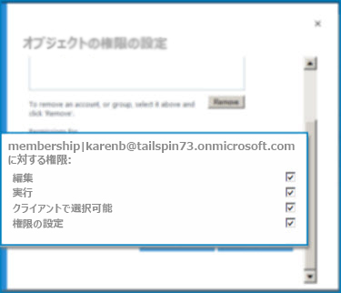 SharePoint Online の [権限のオブジェクトの設定] ダイアログ ボックス。 指定した外部コンテンツ タイプに対する権限を設定するには、このダイアログを使用します。