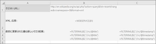 FILTERXML 関数の例