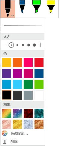 [描画] タブの、Office ペン ギャラリーのペンの色と太さのオプション