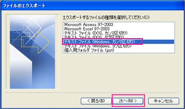 [テキスト ファイル (Windows、コンマ区切り)] を選ぶ