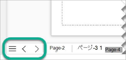 Visio の図面の複数ページを表示する