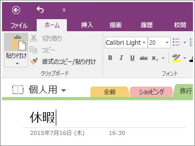 OneNote 2016 でページにページタイトルを追加する画面のスクリーンショット