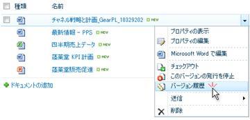 SharePoint ファイル] ボックスの一覧です。 バージョン履歴を選択します。