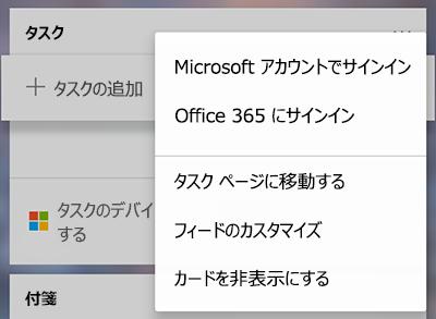 [その他のタスクカード] メニューで Microsoft または Office 365 でサインインするためのオプションを示すスクリーンショット