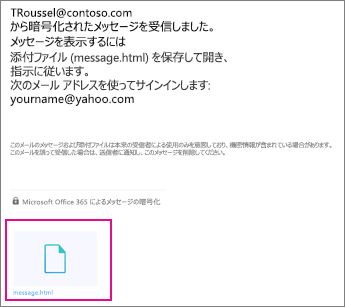Yahoo 1 の OME Viewer