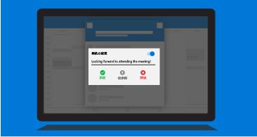 開催者通知プロンプトに、使用可能な応答オプションとコメント追加機能が表示されているタブレット画面