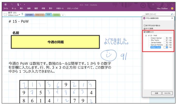 Class Notebook Creator アドインで学生の課題を表示する方法のスクリーンショット。