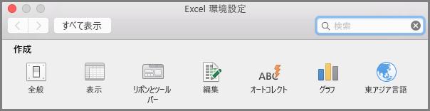 Office2016 for Mac リボン ツール バーの環境設定