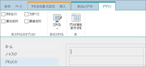 SharePoint Online リボンのスクリーンショット。 [デザイン] タブを使用し、表のヘッダー行、フッター行、最初の列、最後の列のチェック ボックスのオンとオフの切り替え、さらに表スタイルからの選択および表でグリッド線を使用するかどうかを指定します。