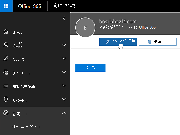 O365-BP-Verify-1-3
