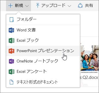 OneDrive でファイルまたはフォルダーを作成する方法を示すスクリーンショット