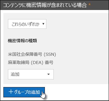 [グループの追加] ボタン
