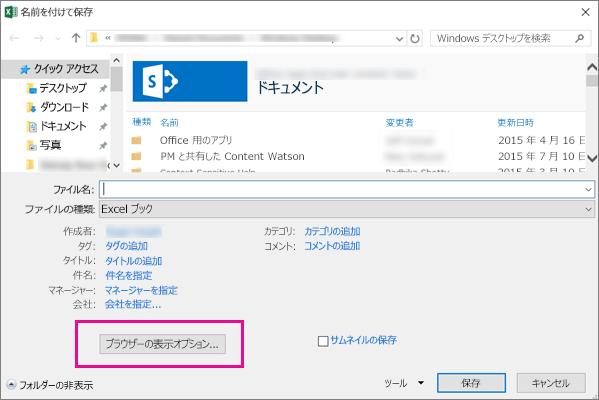 [名前を付けて保存] ダイアログ ボックスで、ブラウザーの表示オプションをクリック