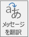 Outlook の [翻訳ツール] ボタン