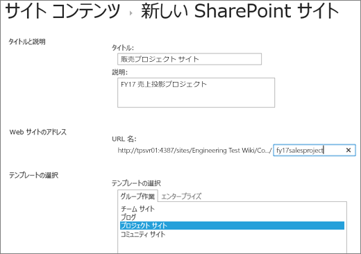 SharePoint 2016 サブサイト作成画面